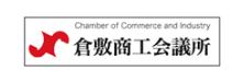 バナー画像: 倉敷商工会議所へのリンク
